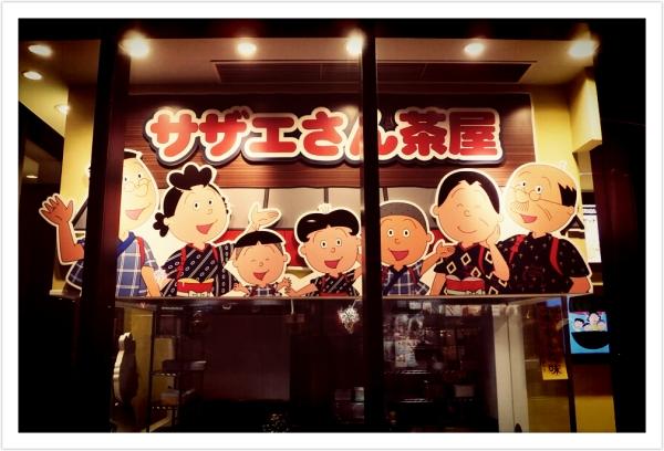 © Tokyo Ern