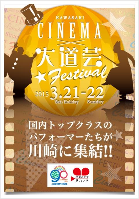 © Kawasaki Cinema Daidogei Festival